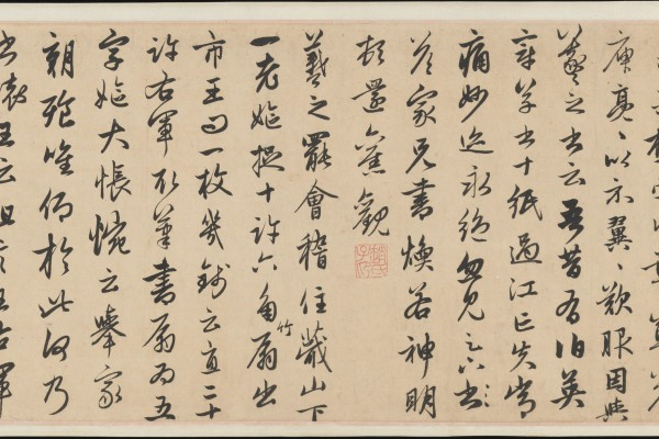 元 趙孟頫 行書右軍四事 卷 Four anecdotes from the life of Wang Xizhi