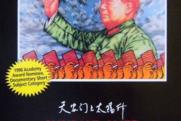 王 水泊 WANG Shuibo_天安门上太阳升 Sunrise over Tian'anmen square_视频 Video_1999_海报_m