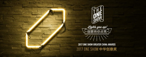 2017 One Show