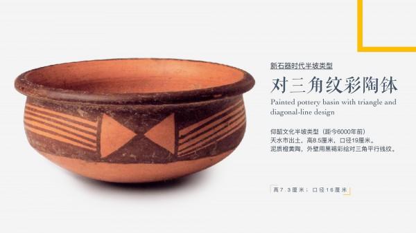 对三角纹彩陶钵