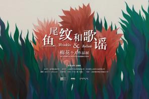 """(中文) 金桥碧云美术馆:""""鱼尾纹和歌谣—棉花个人作品展"""""""