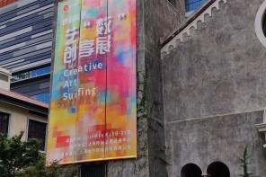 (中文) 数码科技加持艺术衍生 首届尚乎艺数创享展点亮跨界火花